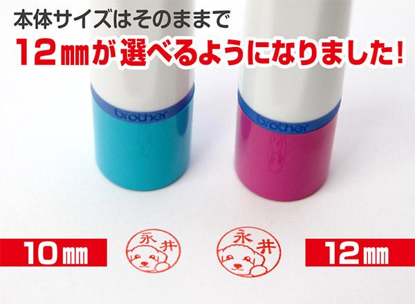 ブラザーネーム印12mm