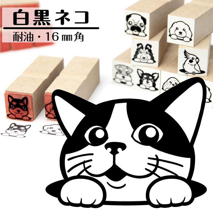 白黒ネコ イラストゴム印 しっぽと生活