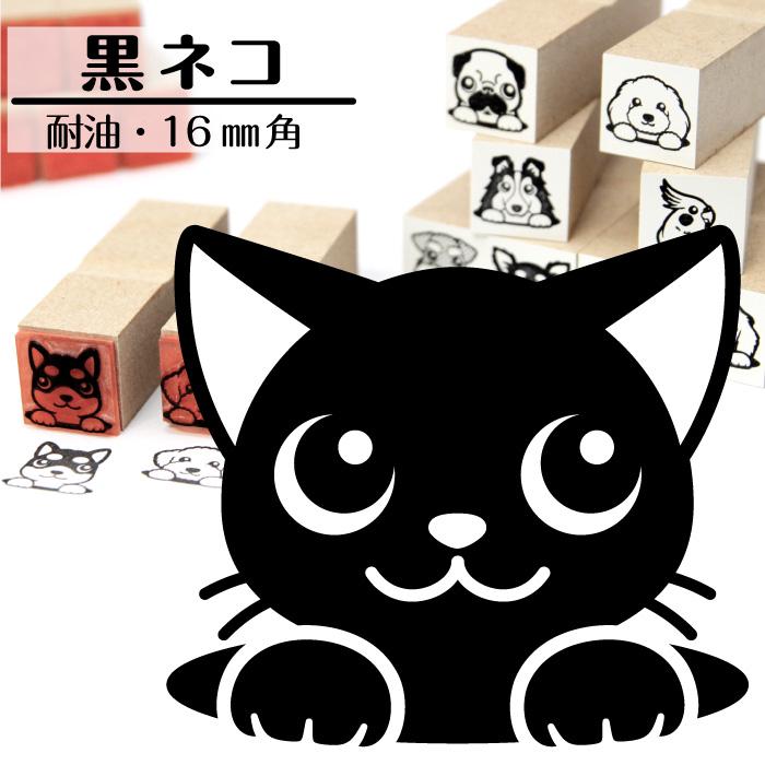 黒ネコ イラストゴム印 しっぽと生活