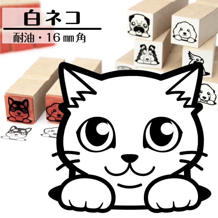 白ネコ イラストゴム印 しっぽと生活