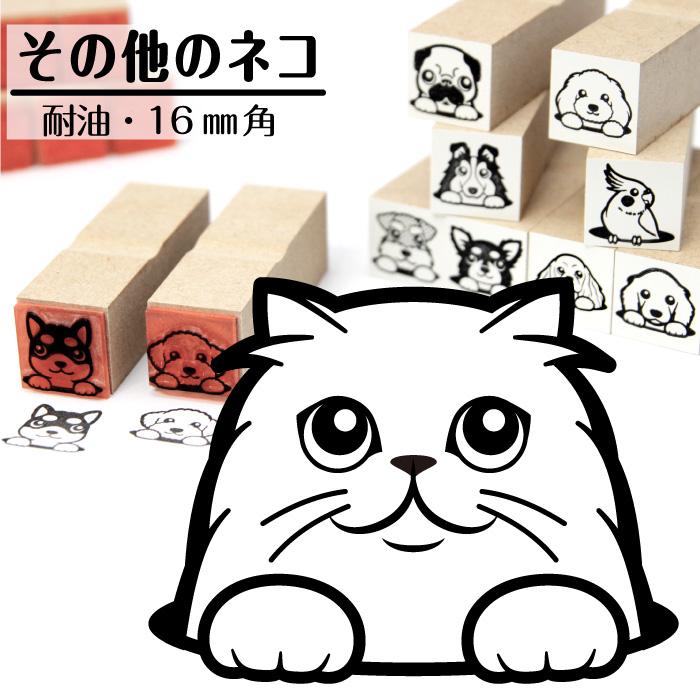 その他のネコ イラストゴム印 しっぽと生活